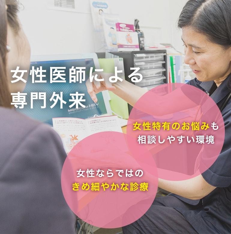 女性医師による専門外来