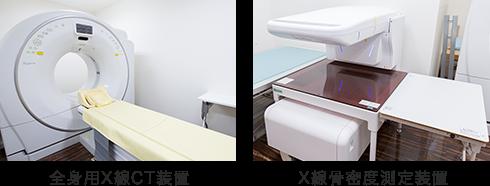全身用X線CT装置 X線骨密度測定装置